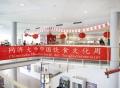Vorschau: Banderole Tongji Universität